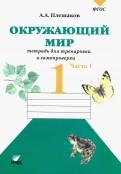Андрей Плешаков: Окружающий мир. 1 класс. Тетрадь для тренировки и самопроверки. Часть 1. ФГОС