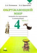 Плешаков, Крючкова: Окружающий мир. 4 класс. Тетрадь для тренировки и самопроверки. В 2х частях. Часть 2. ФГОС