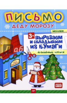 Евгения Русинова - Письмо Деду Морозу. Вырезаем и складываем из бумаги. Без клея! 15 объемных игрушек. ФГОС