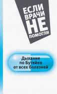 Константин Бутейко: Дыхание по Бутейко от всех болезней