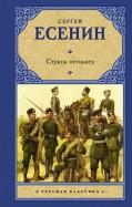 Сергей Есенин - Страна негодяев обложка книги
