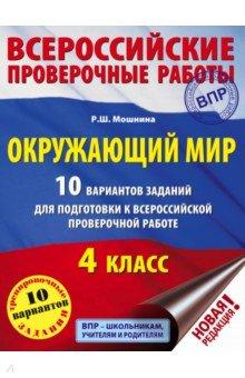 Купить Рауза Мошнина: Окружающий мир. 4 класс. 10 вариантов заданий для подготовки к ВПР ISBN: 978-5-17-096904-3