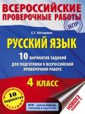 Светлана Батырева: Русский язык. 4 класс. 10 вариантов заданий для подготовки к ВПР