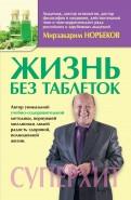 Мирзакарим Норбеков: Жизнь без таблеток