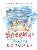 Софья Могилевская - Восемь голубых дорожек обложка книги