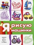 С. Савушкин: Раскраска с наклейками