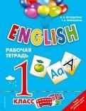 Верещагина, Притыкина: ENGLISH. 1 класс. Рабочая тетрадь
