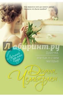 Купить Диана Чемберлен: Дурочка, или Как я стала матерью ISBN: 978-5-699-91516-3