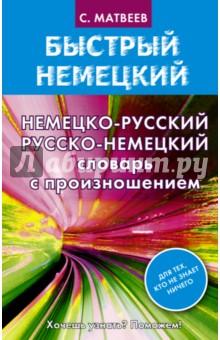 Немецко-русский русско-немецкий словарь с произношением - Сергей Матвеев