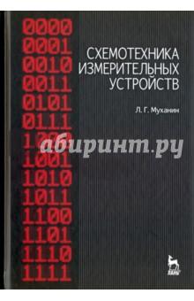 Схемотехника измерительных устройств. Учебное пособие - Лев Муханин