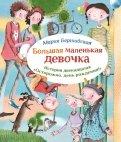 Мария Бершадская - Большая маленькая девочка. История 12. Осторожно, день рождения обложка книги