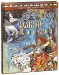 Владислав Артемов: Славяне. Мифы и предания