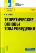 Иосиф Лифиц - Теоретические основы товароведения (СПО). Учебник обложка книги