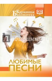 Купить Любимые песни ISBN: 978-5-17-094223-7