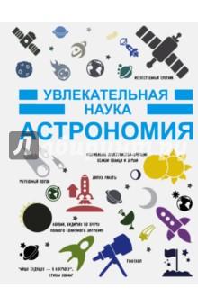 Купить Игорь Гусев: Астрономия ISBN: 978-5-17-098813-6