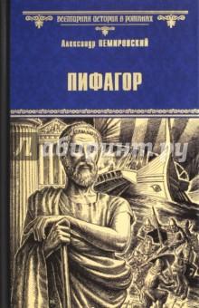 Пифагор - Александр Немировский