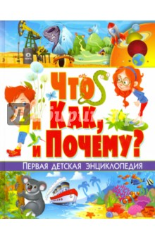 Что и как, и почему? Первая детская энциклопедия - Тамара Скиба