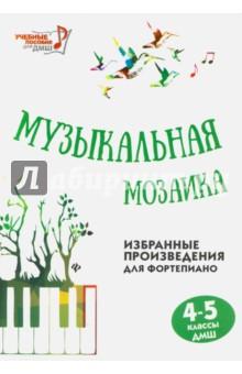 Музыкальная мозаика. 4-5 классы ДМШ. Избранные произведения для фортепиано