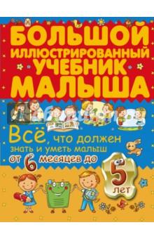 Купить Елисеева, Никитенко: Всё, что должен знать и уметь малыш от 6 месяцев до 5 лет ISBN: 978-5-17-096563-2
