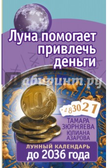 Луна помогает привлечь деньги. Лунный календарь до 2036 года - Зюрняева, Азарова