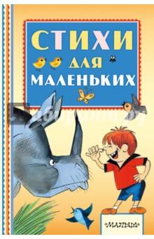 Стихи для маленьких - Барто, Михалков, Александрова, Маршак
