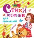 Маршак, Барто, Чуковский: Стихи и песенки для малышей