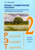 Вохмина, Трушина: Лексикограмматический практикум к уч. комплексу по русскому языку как иностранному. РЭТ2