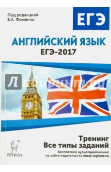 Купить Елена Фоменко: Английский язык. ЕГЭ-2017. Тренинг: все типы заданий ISBN: 978-5-9966-0881-2