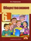Евгения Королькова: Обществознание. 6 класс. Учебник. ФГОС