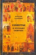 Максим Калинин - Сонеты о русских святых обложка книги