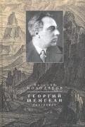 Василий Молодяков: Георгий Шенгели. Биография. 18941956