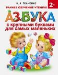 Ткаченко, Тумановская - Азбука с крупными буквами для самых маленьких обложка книги