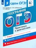 Барабанов, Дюкова, Амбарцумова: Я сдам ОГЭ! География. Практикум и диагностика. Модульный курс
