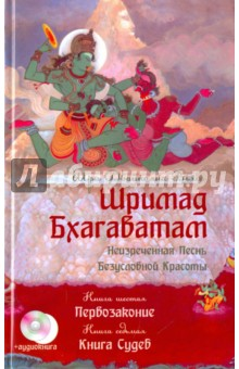 Купить Шри Вьяса: Шримад Бхагаватам. Книга 6. Первозаконие. Книга 7. Книга Судеб (+CD) ISBN: 978-5-00053-037-5