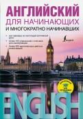 Виктор Миловидов: Английский для начинающих и многократно начинавших
