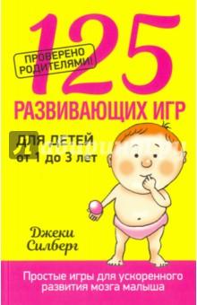 Купить Джеки Силберг: 125 развивающих игр для детей от 1 до 3 лет ISBN: 978-985-15-3079-9