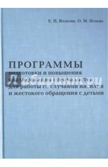 Программа подготовки и повышения квалификации специалистов для работы со случаями насилия - Волкова, Исаева