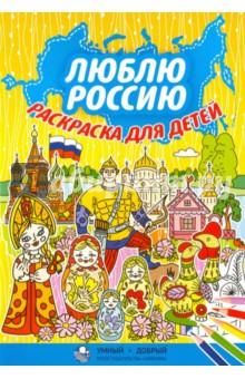 """Книга: """"Люблю Россию. Раскраска для детей"""". Купить книгу ..."""
