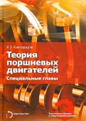 Реваз Кавтарадзе: Теория поршневых двигателей. Специальные главы. Учебник для вузов