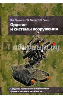 Оружие и системы вооружения. Учебное пособие - Одинцов, Ладов, Левин