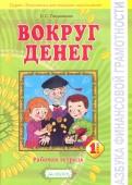 Ольга Письменюк: Вокруг денег. Рабочая тетрадь для 1 класса