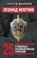 Леонид Млечин: 25 главных разведчиков России
