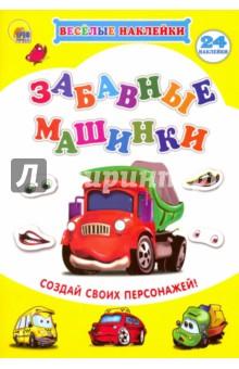 Купить Весёлые наклейки. Забавные машины ISBN: 978-5-378-21972-8