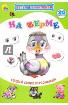 Купить Весёлые наклейки. На ферме ISBN: 978-5-378-21974-2