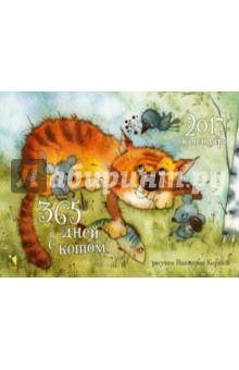 Купить Календарь-домик 2017. 365 дней с котом ISBN: 978-5-9268-2314-8