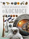 Ликсо, Кошевар, Третьякова: О космосе