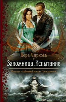 Вера Чиркова: Заложница. Испытание