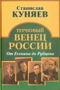 Станислав Куняев - Терновый венец России. От Есенина до Рубцова обложка книги