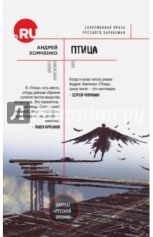 Птица - Андрей Хомченко