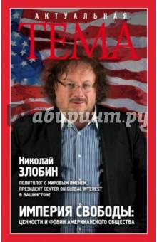 Империя свободы. Ценности и фобии американского общества - Николай Злобин